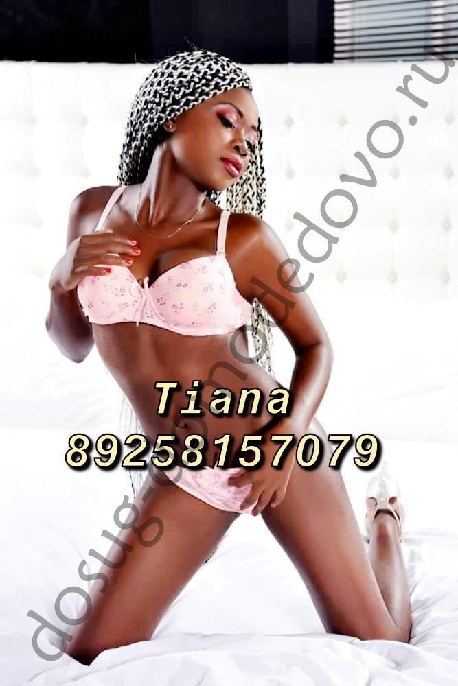 Проститутка Tiana - Домодедово